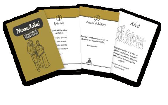 κάρτες ντοπιολαλιά